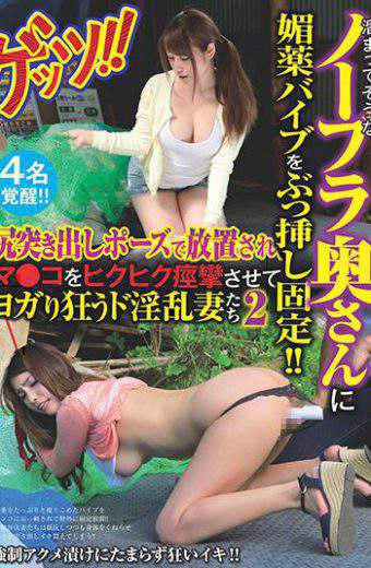 GETS-046 Fixed The Aphrodisiac Vibs To A Noblera Wife Who Seems To Be Gathering! It Is!it Is Left Untouched By The Hip Pushing Pose And The Young Woman Who Is Crazy Yoga Mad Cow Convulsing Mako