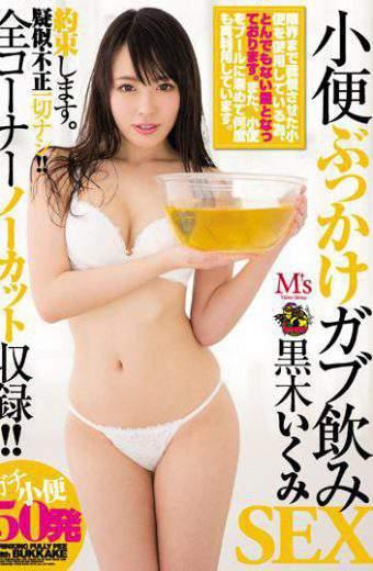 MVSD-329 Urine Bukkake Gob Drinking Sex Kurogi Tsumi