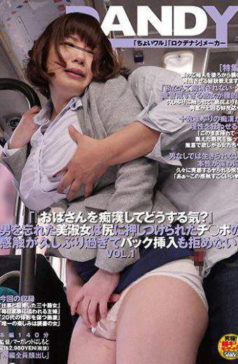 DANDY-559 How Do You Feel About Murdering Your Auntbeauty Lady Who Forgot The Guy Has Been Feeling That Ji Po Was Pressed On Her Butt After A Long Time And I Will Not Refuse Back Insertion. Vol.1
