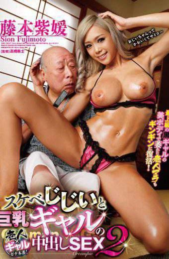 GVG-275 Lascivious Old Man And Put In The Big Tits Gal Sex 2 Fujimoto Murasakihime