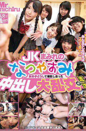 MIST-186 Jack-covered Nakatsumasuma Cum Shot Gangbang Shot With Each Other Girls Flowing Out!