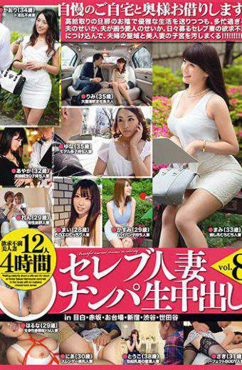GNE-193 Celebrity Wife Nanpa Raw Cum Shot 8