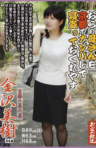 OFKU-036 And Wrecked The Folded Of Mother In Kyoto Sleeping Taken Late Ease Beautiful Wife Miki Kanazawa 44-year-old Ancient City