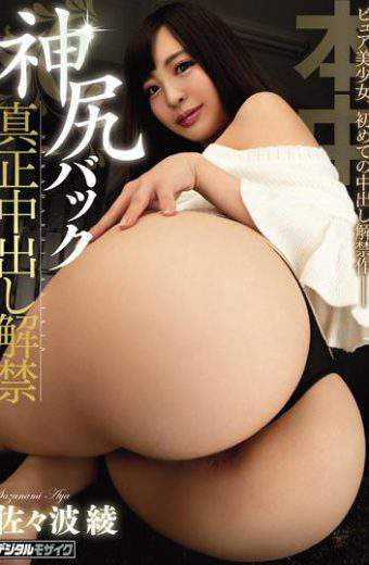 HND-414 Kamijiri Back Authentic Cum Inside Lifting Release Sasami Aya