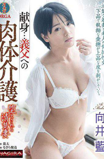 NAFI-004 Dedication Clean Wife Mukai Ai Which Is Regarded As A Physical Care Protection To Father-in-law