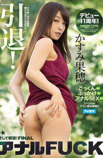 IPZ-737 Retired!the Lifting Of The Ban!final Anal Fuck Debut 11 Anniversary!special Guest Who Also Participated! !cum Yes!yes Topped!there Anal Sex! Kasumi Hateho