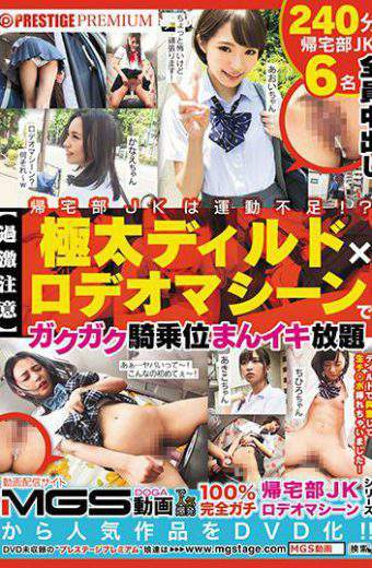 MGT-003 Extreme Attention Home Return Jk Lack Of Exercise! Whatall-you-can-eyed Cowgirl Wicked At The Extremely Thick Dildo X Rodeo Machine