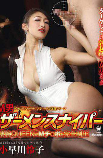 DMBJ-071 M Man Semen Sniper Handedly Queen Completely Overwhelm Reiko Kobayakawa The The M Switch Port