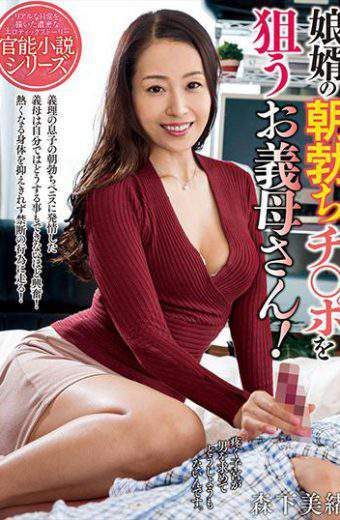 NACR-099 My Son-in-law's Morning Rush Chiki Mother-in-law Who Is Aiming For A Pole Mio Morishita