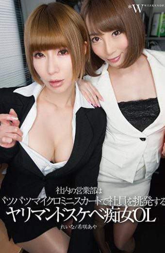 FCDC-086 In-house Sales Department Is Yamriman Doskebe Slaughter Ol Who Provokes Employees With Pasupatsu Micro Mini Skirt