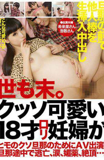FSTC-005 The World Is End.kusso Pretty 18 Year Old Lolita Pregnant Women Appeared Av For Crimson Hunks.fugitive In The Middle Of Her Husband Tears Aphrodisiac Cum .