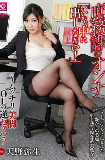 MLW-2173 Woman Of The General Affairs Department Because Good Please Put In!reverse Sexual Harassment Yayoi Amano Of Plump Legs Ol