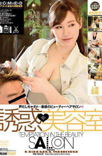 CMD-006 Temptation Beauty Salons Shiori Uehara