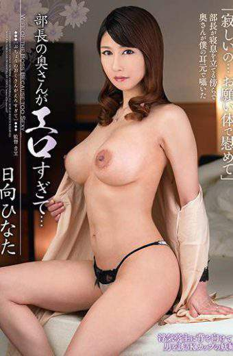 VEC-256 Director's Wife Is Too Erotic … Hinata Hinata