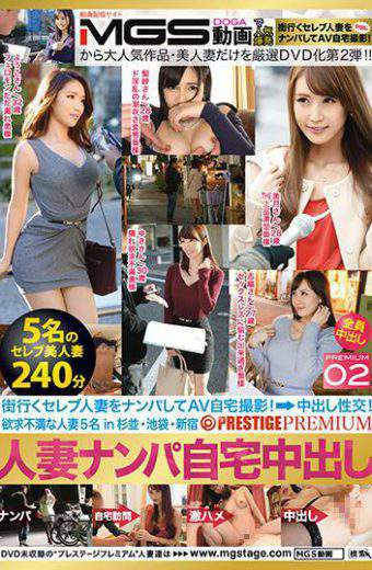 AFS-021 Prestige Premium Frustration Wife Five In Suginami Ikebukuro Shinjuku 02 Pies Wife Nampa Home
