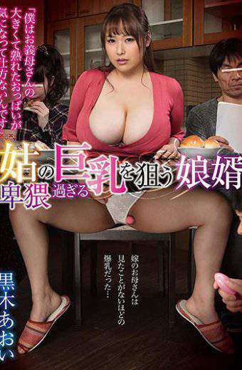 GVG-653 A Son-in-law Who Aims For Big Tits That Are Too Obscene With Her Mother-in-law