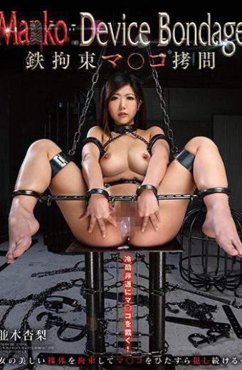 GVG-674 Ma Ko Device Bondage Iron Restraint Ma Co Torture Namiki Anna