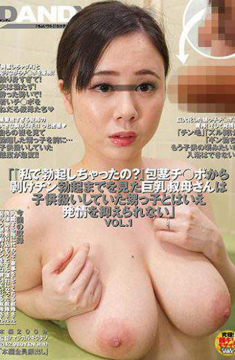 DANDY-597 Did You Erect Me Big Tits Aunt Who Saw Until The Peeling Chin Erection From Uncut Chainpo Is Not A Nephew Though It Is A Nephew But It Can Not Suppress Estrus Vol.1