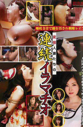 NTRD-066 Transformation Housewives Of Continuous Deep Throating