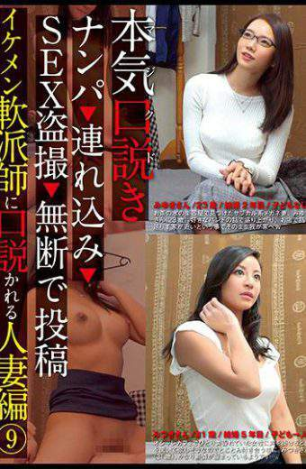 KKJ-070 Seriously Maji Synopsis Twinkled By A Soft Teacher 's Married Wife 9 Nampa Brought In SEX Voyeur Posted Without Permission
