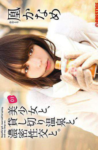 ABP-581 And Beautiful Girl And Chartered Hot Spring And Dense Sexual Intercourse.01 Firebird Kaname