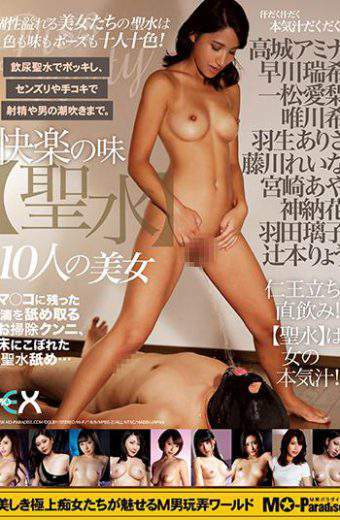 MOPE-022 Taste Of Pleasure Holy Water 10 Beauties