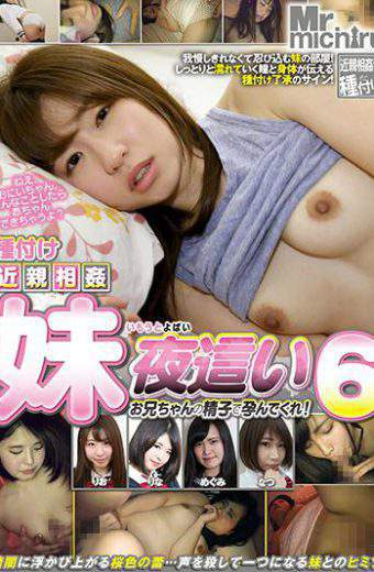 MIST-207 Younger Sister Crawl On The Night Incest Incest Owner With My Son 's Sperm! 6