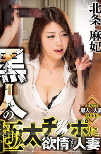 GVG-240 Married Hojo Asahi That Lust In Black Thick Chi Po