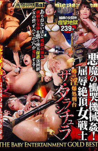 DBEB-087 Devil's Wailing Machine! !Humiliation Cum In Female Warrior Rumored Ancestry Execution Platform The Tarantula The Baby Entertainment GOLD BEST