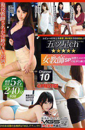 FIV-010 5-star Ch Chief Teacher Sp Ch.10 Normally Five Female Teachers Who Are Good-morning Are Forcibly Disarranged And Disorder! !