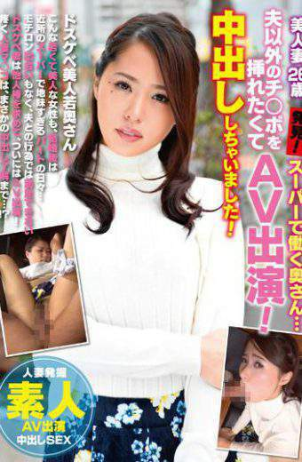 MRXD-028 Beautiful Wife 26-year-old Discovery!av Starring Ji Port Other Than His Wife Husband To Work At The Supermarket Because He Wanted To Interpolation!i Have To Cum!