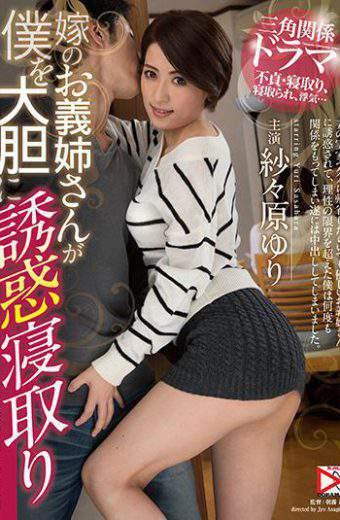 HOMA-034 My Wife 's Sister – In – Law Seduces Me Boldly Lying Down Sayabara Yuri