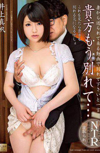 MOND-138 You Separate Now Maho Inoue