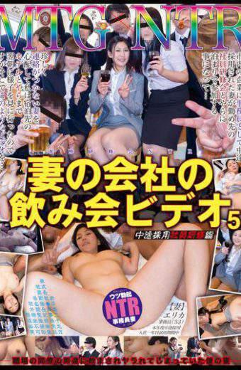 NKKD-035 Drunken MTGNTR Wife's Company Drinking Party Video 5 Mid-way Recruitment Employee Training