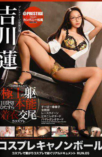 PXH-005 Cosplay Cannonball Run.05 Beautiful Breast E Cup Shinobi Beauty Pursuit Woman Who Pulls Men Yoshikawa Ren