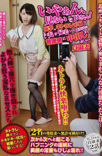 AQSH-005 Iyan Do Not Look!netorare Affair Of Shock! !however Virtuous Wife Would Forgive Up To Cum In Immoral Feeling That Does Not Stop Even If The Return Home Husband