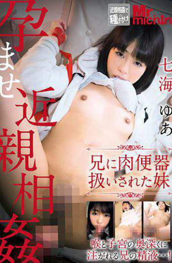MIST-200 Younger Sister Nanami Yu Treated Meat Urinalate To Incestuous Incest Older Brother