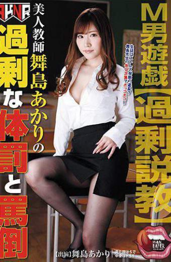 MANE-019 M Man Yuji Beautiful Teacher Maijima Akari Excessive Corporal Punishment And Torture