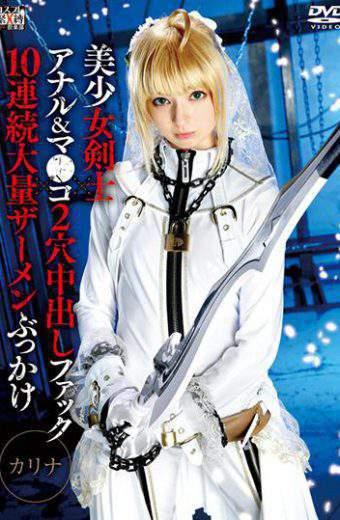 SAIT-011 Pretty Swordsman Anal & Ma Co 2 Pies Hole Fuck 10 Continuous Mass Semen Topped Karina Nishida Karina
