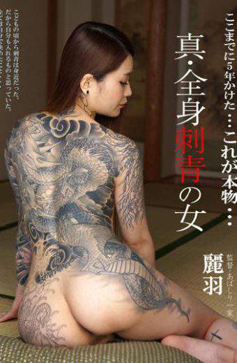 BDA-033 Woman Of True Systemic Tattoo