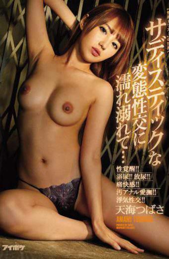 IPX-031 Sadistic Metamorphosis Fucks Wet And Drowns Sexual Arousal! !bathuria! !pissing! !pleasant Feeling! !dirty Caress! !flirty Intercourse! ! To The World Of Pleasure Trigger Tianwai Tsubasa