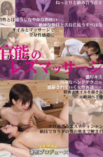 LESS-009 Functional Lesbian Massage