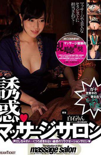 CMD-014 Temptation Massage Salon Rin Shiraishi