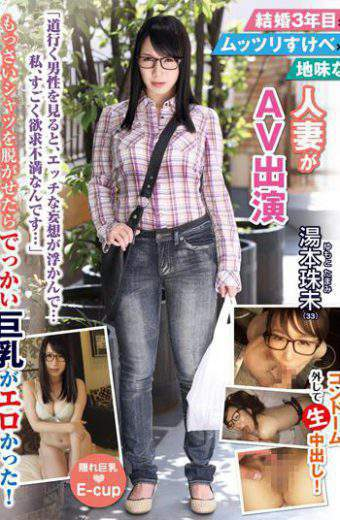 JIMI-001 Married 3 Years Moody Lewd Sober Married Woman Av Performers Condom Remove It Cum! Yumoto Tamahitsuji