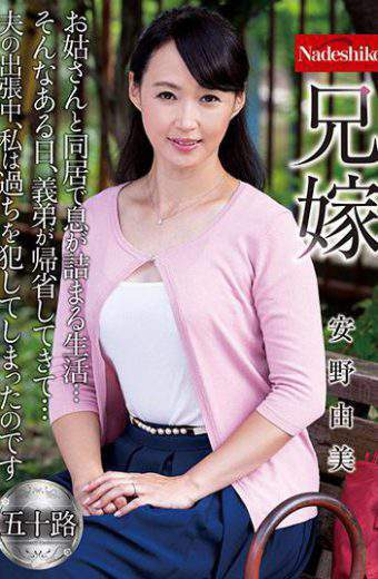 NATR-559 Elder Brother's Wife Yumi Anno