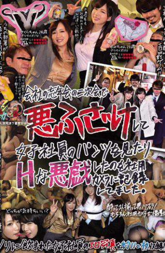 KUNK-049 The To Prank Was To H Mischievous Or Look At The Pants Of Female Employees Had Been Recorded In The Company Camera At The After-party Of The Company's Year-end Party. Amateur Spent Underwear Lovers Meeting