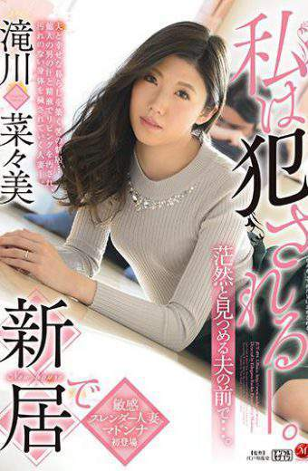 JUY-494 I Will Be Fucked At The New House.in Front Of My Husband Looking Stupid . Nanae Takigawa