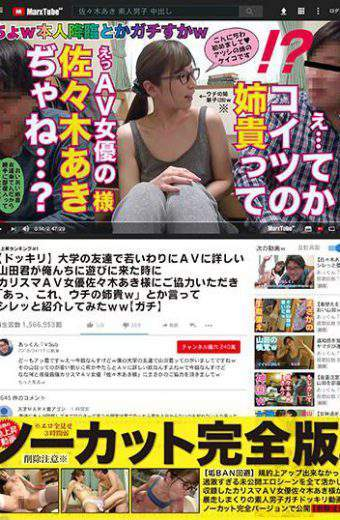MRAD-001 Dokkiri When I Came To Play With Yamada Who Is Young And My Young Friend And I Was A College Friend Thanks To Charismatic Av Actress Aasaki Sasaki For Saying Ah This My Sister W Says Shiritsu I Introduced Ww Gachi
