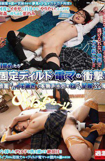 NHDTB-121 Fixed Dildo Electric Shock Impact When You Wake Up!gotcha Gumble Girls Who Are Neglected Desperately Forgetting Genuine Things