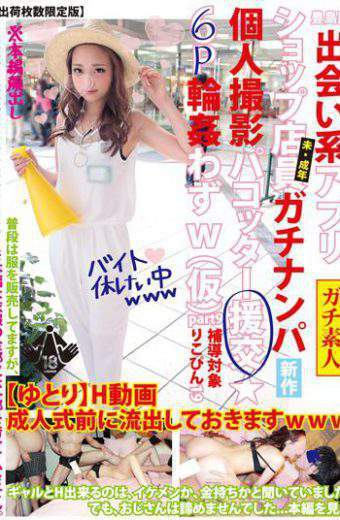 FCMQ-016 Toshima Dating App Not-age Gachinanpa Individual Shooting Pakotta Compensated Dating 6p Gangbang I Not W Provisional Part9